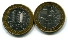 10 рублей Гдов (Россия, 2007, серия «ДГР», ММД)