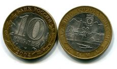10 рублей Кемь (Россия, 2004, серия «ДГР»)