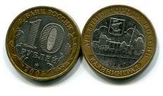 10 рублей Калининград  (Россия, 2005, серия «ДГР»)
