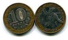 10 рублей 55 лет победы (Россия, 2000, ММД)