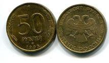 50 рублей 1993 год Россия