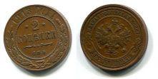 2 копейки 1913 год СПб Россия
