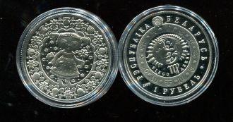1 рубль 2009 год (дева) Беларусь