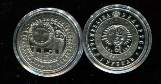 1 рубль 2009 год (лев) Беларусь