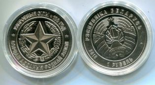 1 рубль 2009 год (спас) Беларусь