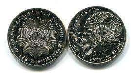 50 тенге 2006 год (звезда ордена Алтын Кыран) Казахстан