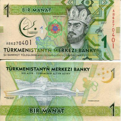 1 манат 2009 год Туркменистан