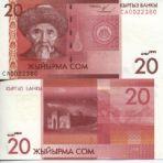 20 сом 2009 год Кыргызстан