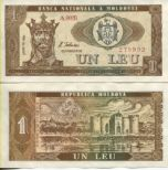 1 лей 1992 год Молдова