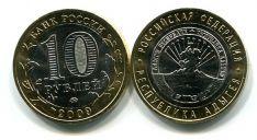 10 рублей 2009 год ММД (Республика Адыгея) Россия