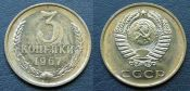 3 копейки 1967 год СССР
