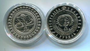1 рубль 2009 год (весы) Беларусь