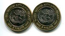 5 молоте 1995 год (50 лет ООН) Лесото