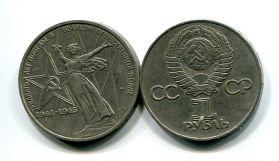 1 рубль 1975 год (30 лет победы) СССР