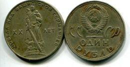 1 рубль 1965 год (20 лет победы) СССР