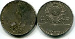 1 рубль 1980 год (олимпиада) СССР