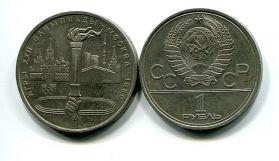 1 рубль 1980 год (Олимпиада, факел) СССР