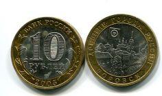 10 рублей 2005 год СПМД (Боровск) Россия