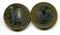 10 рублей Каргополь  (Россия, 2006, серия «ДГР»)