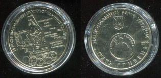 5 гривен 2006 год 10 лет денежной реформы Украина