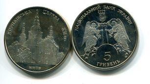 5 гривен 2006 год (Кирилловская церковь) Украина