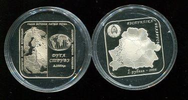 1 рубль 2006 год (дуга Струвэ) Беларусь