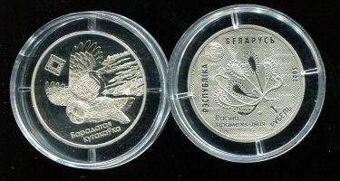 1 рубль 2005 год (бородатая кугакаука) Беларусь