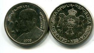 20 динар 2009 год Сербия Милутин Миланкович