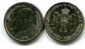 500 динар 1993 год Югославия