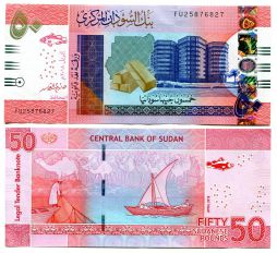 50 фунтов Судан 2018 год