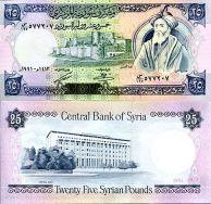 25 фунтов Сирия