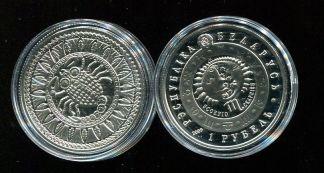1 рубль 2009 год (скорпион) Беларусь