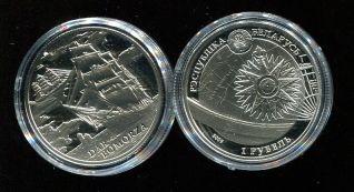 1 рубль 2009 год (парусник) Беларусь