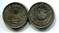 5 рупий 1995 год FAO Индия