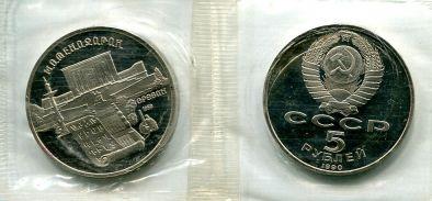 5 рублей 1990 год (Ереван, Матенадаран) СССР