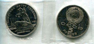 5 рублей 1988 год (Ленинград) СССР