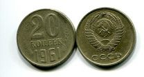20 копеек 1961 год СССР