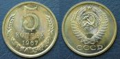 5 копеек 1967 год СССР