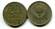 20 копеек 1978 год СССР