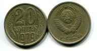 20 копеек 1979 год СССР