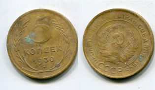5 копеек 1979 год СССР