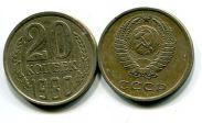 20 копеек 1980 год СССР