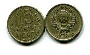 15 копеек 1980 год СССР