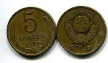 5 копеек 1978 год СССР