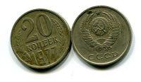20 копеек 1977 год СССР