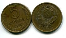 5 копеек 1981 год СССР