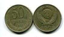50 копеек года разные СССР