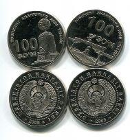 Набор монет Узбекистана 100 сум 2009 год (2200 лет Ташкенту)
