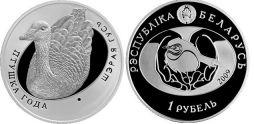 1 рубль 2009 год (серый гусь) Беларусь