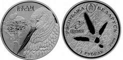 1 рубль 2009 год (белый аист) Беларусь